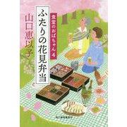 ふたりの花見弁当-食堂のおばちゃん4(ハルキ文庫 や 11-5) [文庫]