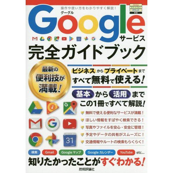 Googleサービス完全ガイドブック [単行本]