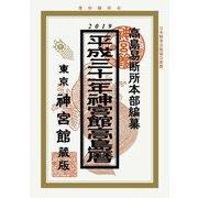 神宮館高島暦〈平成31年版〉 [単行本]