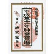 神宮宝暦〈平成31年版〉 [単行本]