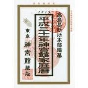 神宮館家庭暦〈平成31年版〉 [単行本]