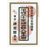 神宮館九星本暦〈平成31年版〉 [単行本]