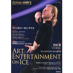 アイスショーの世界 5-氷上のアート&エンターテインメント [単行本]