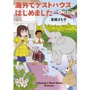 海外でゲストハウスはじめました 2 号泣編(Nemuki+コミックス) [コミック]