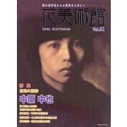 花美術館 Vol.61 [単行本]