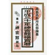 神宮館福宝暦〈平成31年版〉 [単行本]