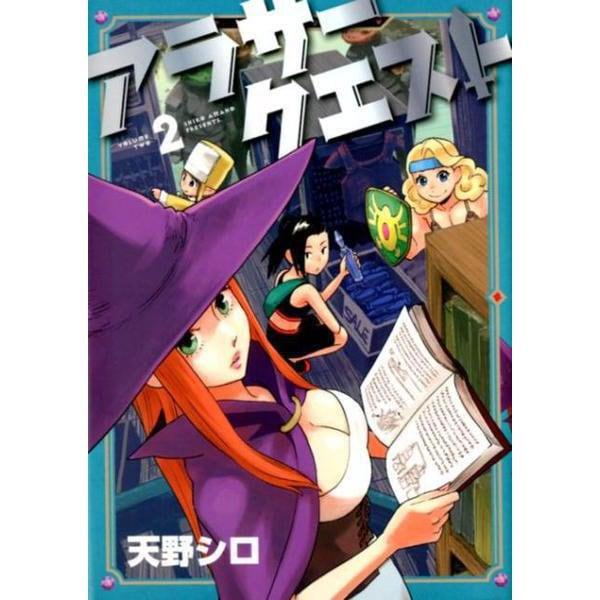 アラサークエスト 2(ヤングキングコミックス) [コミック]