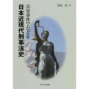 公安事件でたどる日本近現代刑事法史 [単行本]