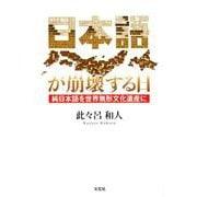 日本語が崩壊する日-純日本語を世界無形文化遺産に [単行本]