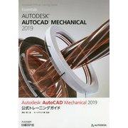 Autodesk AutoCAD Mechanical 2019公式トレーニングガイド [単行本]