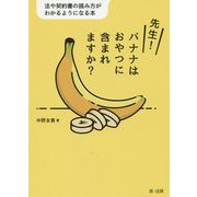 先生!バナナはおやつに含まれますか?―法や契約書の読み方がわかるようになる本 [単行本]