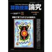 算数授業研究 Vol.118 [単行本]