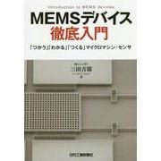 MEMSデバイス徹底入門―「つかう」「わかる」「つくる」マイクロマシン・センサ [単行本]
