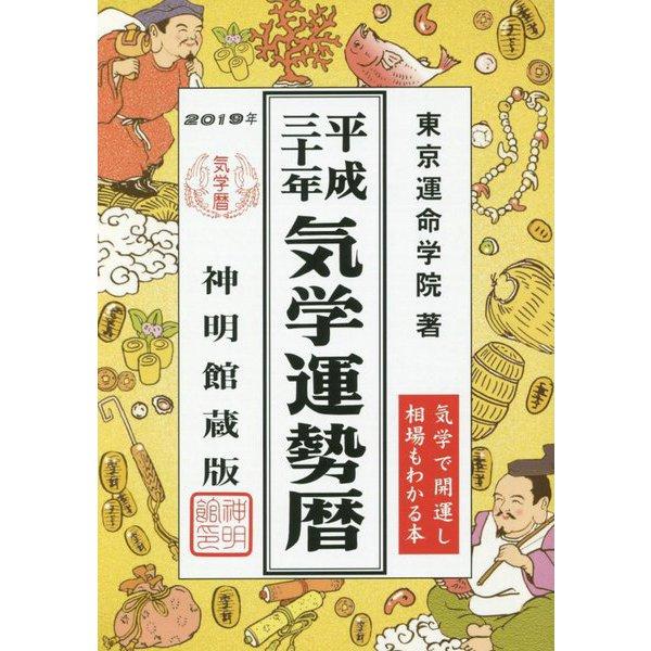 気学運勢暦〈平成31年〉 [単行本]