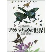 アゲハチョウの世界―その進化と多様性 [単行本]