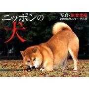 ニッポンの犬カレンダー 2019 [単行本]