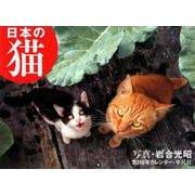 日本の猫カレンダー 2019 [単行本]