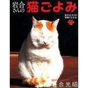 岩合さんの猫ごよみ卓上カレンダー 2019 [単行本]
