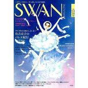 SWAN MAGAZINE Vol.53(2018秋号) [単行本]