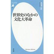 世界史のなかの文化大革命(平凡社新書) [新書]