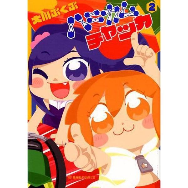 ハニカムチャッカ 2(星海社COMICS) [コミック]