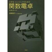 大学生・エンジニアのための関数電卓活用ガイド [単行本]
