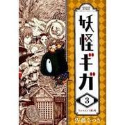 妖怪ギガ<3>(少年サンデーコミックス) [コミック]