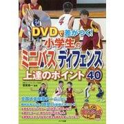DVDで差がつく!小学生のミニバス ディフェンス上達のポイント40(まなぶっく) [単行本]