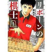 リボーンの棋士<1>(ビッグ コミックス) [コミック]