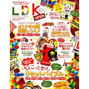 LDK 2018年 10月号 [雑誌]