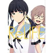 ReLIFE 9(アース・スターコミックス) [コミック]