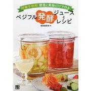 ベジフル発酵ジュースとレシピ―砂糖不使用!野菜と果物だけで作る [単行本]
