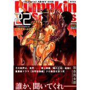 Pumpkin Scissors 22(KCデラックス) [コミック]