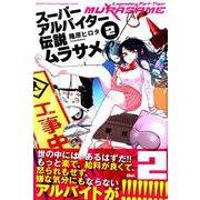 スーパーアルバイター伝説ムラサメ(2) (講談社コミックス月刊マガジン) [コミック]