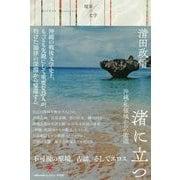 渚に立つ―沖縄・私領域からの衝迫(境界の文学) [単行本]