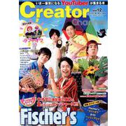 Creator Channel Vol.12 (COSMIC MOOK) [ムックその他]