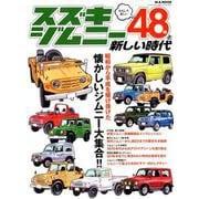 スズキ・ジムニー48年と新しい時代 (M.B.MOOK) [ムックその他]