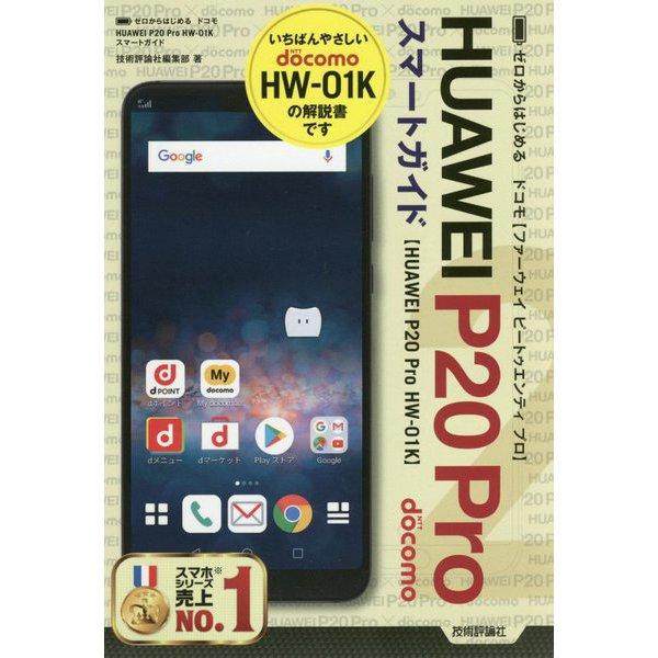ゼロからはじめるドコモHuawei P20 Pro HW-01Kスマートガイド [単行本]