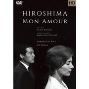 二十四時間の情事 ヒロシマ・モナムール HDマスター
