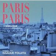 PARIS PARIS パリ・パリ-パリ新発見★再発見 [単行本]