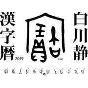 白川静漢字暦 2019 [単行本]