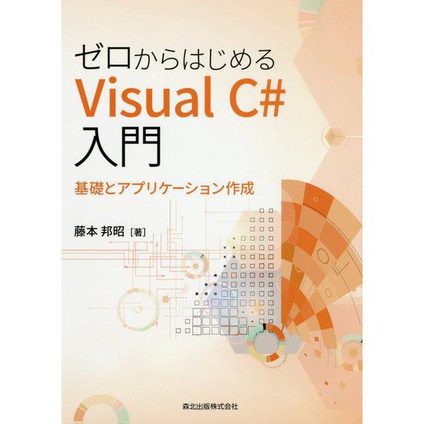 ゼロからはじめるVisual C♯入門-基礎とアプリケーション作成 [単行本]