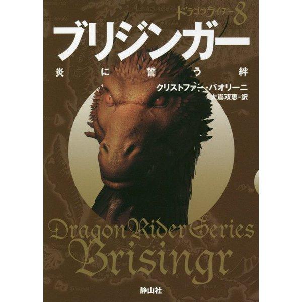 ブリジンガー 炎に誓う絆 (静山社文庫-ドラゴンライダー<8>) [文庫]