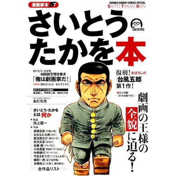 漫画家本vol.7 さいとう・たかを本(少年サンデーコミックス) [コミック]