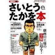 漫画家本vol.7 さいとう・たかを本 (少年サンデーコミックス〔スペシャル〕) [コミック]