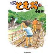 団地ともお 32 (ビッグ コミックス) [コミック]