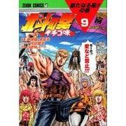 北斗の拳 イチゴ味 9 (ゼノンコミックス) [コミック]