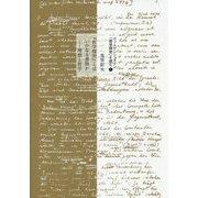 「哲学探究」とはいかなる書物か-理想と哲学 (ウィトゲンシュタイン「哲学探究」を読む) [単行本]