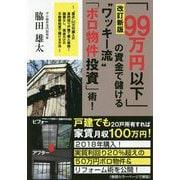 改訂新版「99万円以下」の資金で儲ける ワッキー流 「ボロ物件投資」術! [単行本]