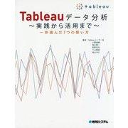 Tableauデータ分析―実践から活用まで [単行本]